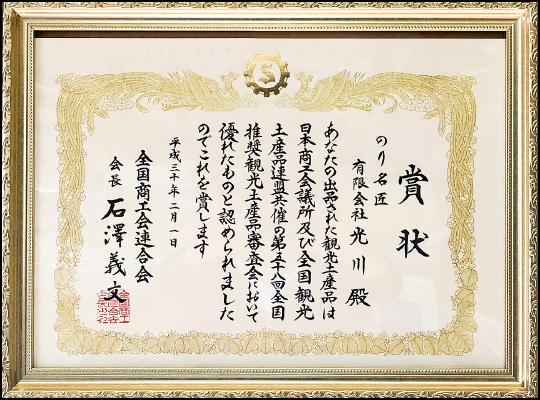全国観光土産品連盟審査会において当社開発商品のお煎餅「のり名匠」が入賞した際の賞状です。